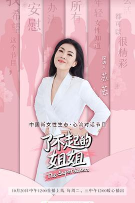 了不huang)鸕慕jie)姐(jie)第二季(ji)