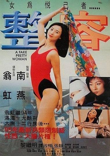 整容(1995翁虹完整版)影片剧照1