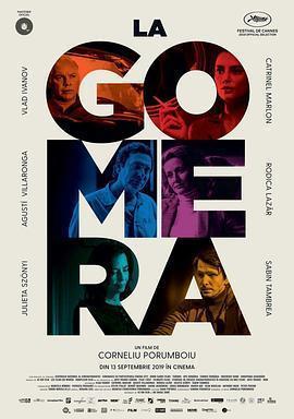 戈梅拉岛/吹哨奇案海报