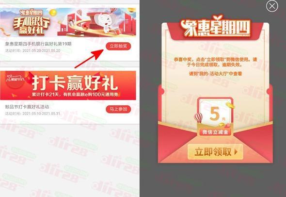 中国工商银行象惠星期四抽微信立减金活动-刀鱼资源网 - 技术教程资源整合网_小刀娱乐网分享-第3张图片