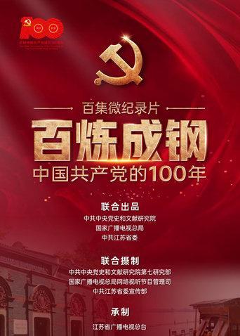 百炼成钢中国共产党的100年在线观看
