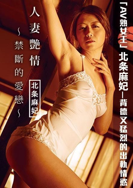 人妻艳情:禁断的爱恋封面