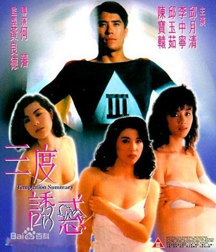 三度诱惑1990影片剧照2