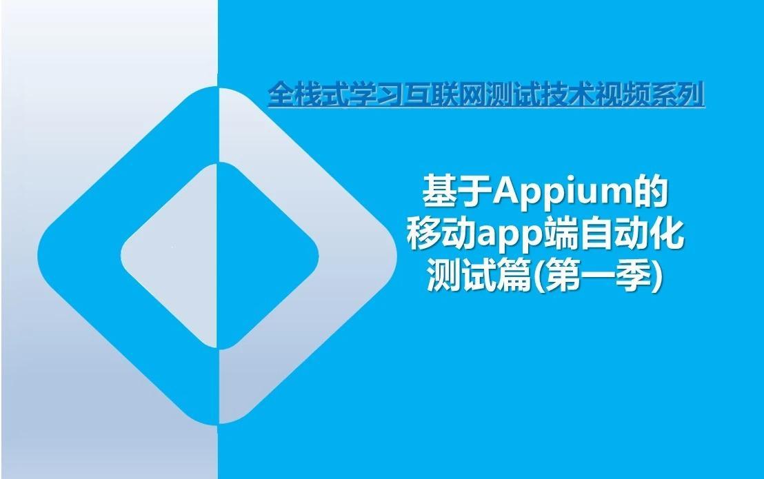 全栈式学习互联网测试 appium 篇 [第一季]