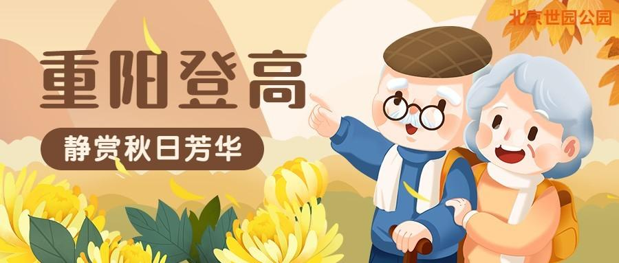重阳节登高敬老插画公众号首图.jpg