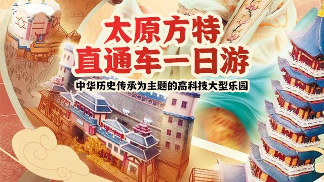 【跟团——太原起止】太原方特东方神画一日游 (小童票)48元
