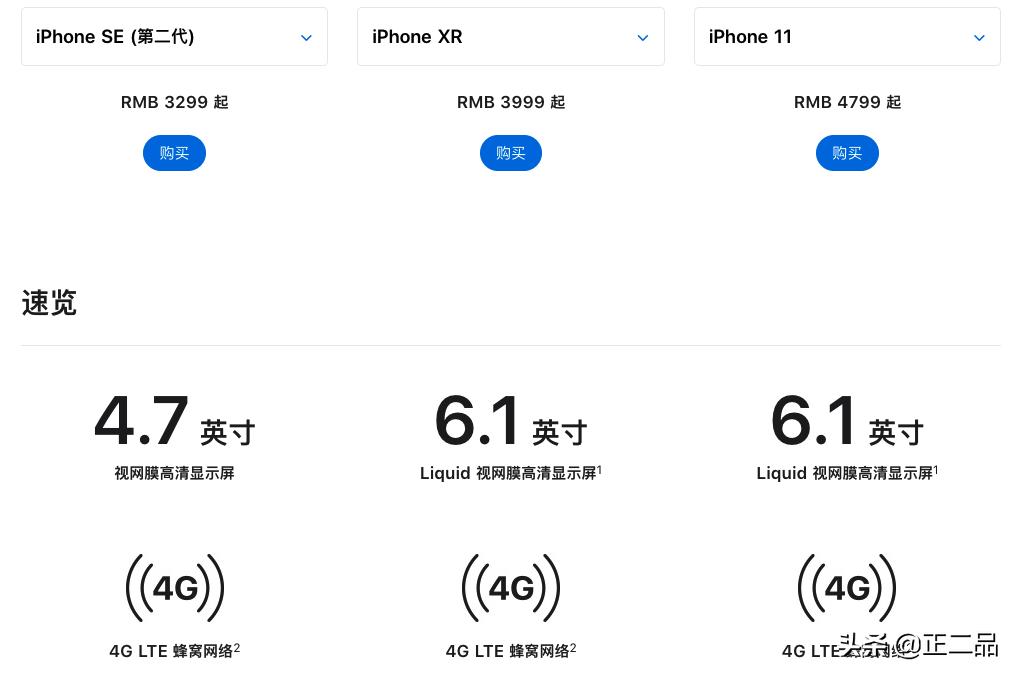 "iPhoneXr重新上架官网,苹果越来越不讲""武德"""