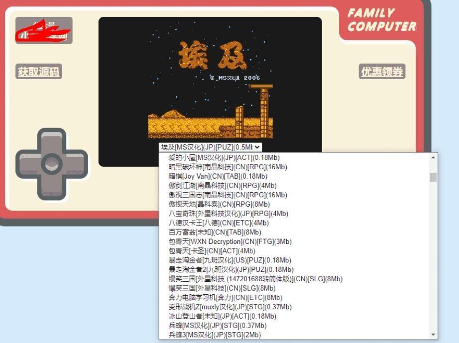 一代人的回忆!经典怀旧FC小霸王增强版网页游戏机源码