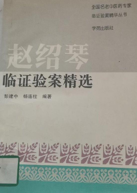 赵绍琴临证验案精选
