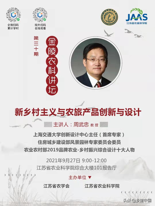 上海交通大学设计学院周武忠教授做客第三十期金陵农科讲坛