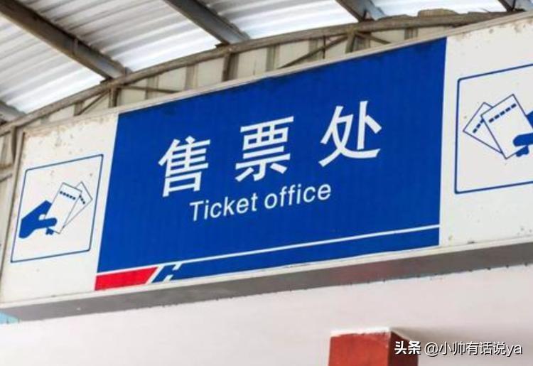坐火车时忘记带身份证怎么办?保持冷静,这么做可顺利乘车回家