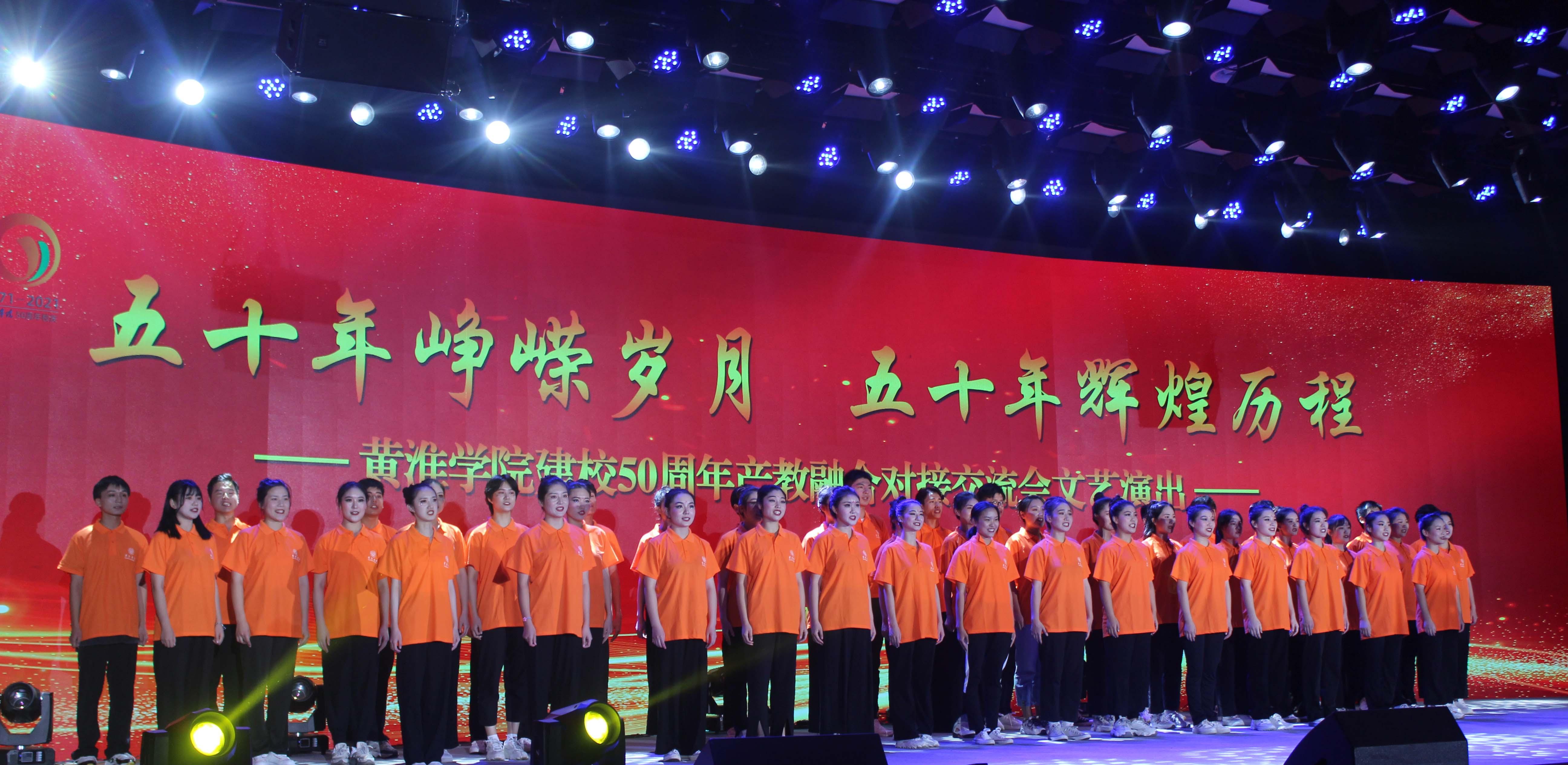 五十年崢嶸歲月 五十年輝煌歷程 黃淮學院建校50周年演出盛大舉行