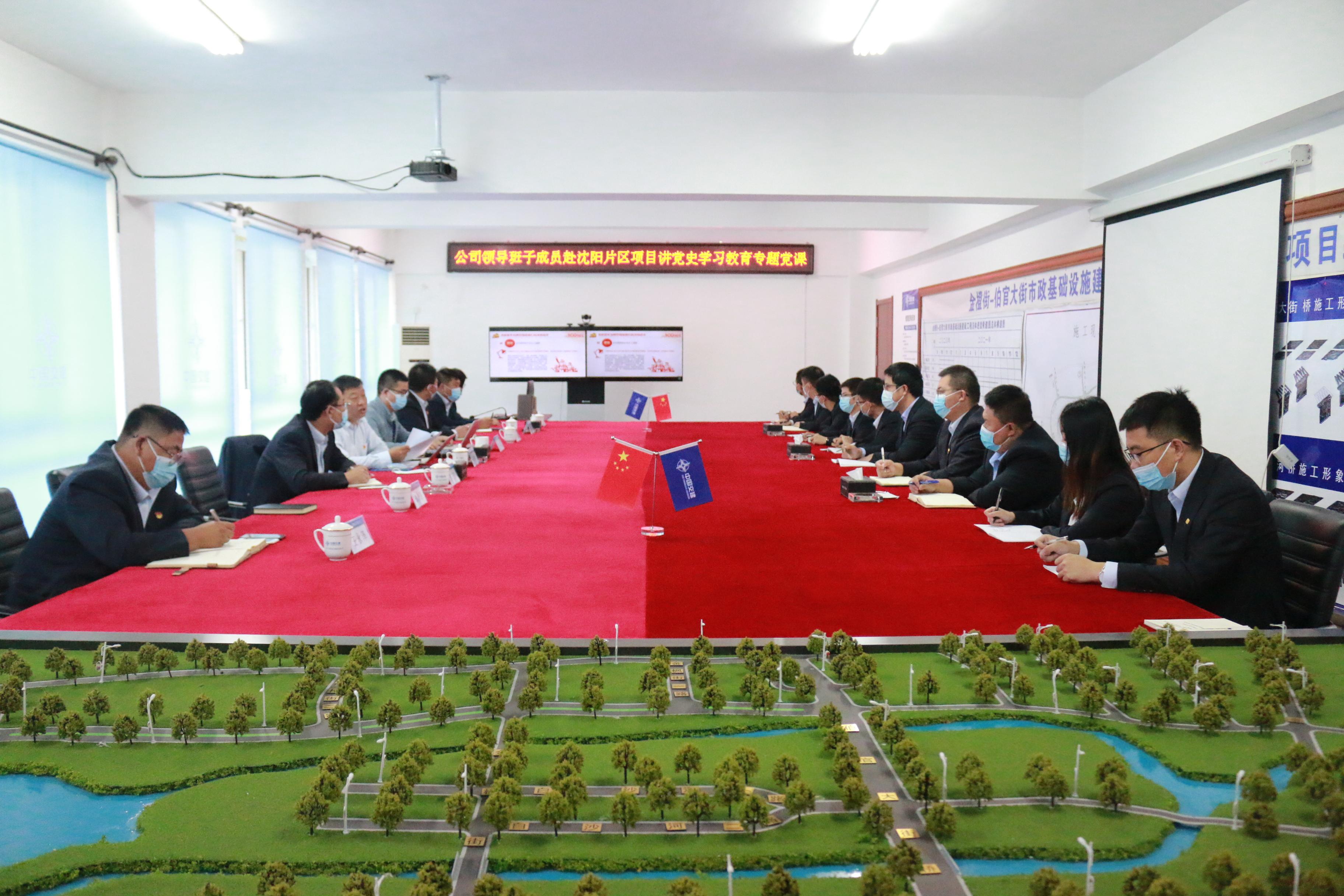 中交一公局海威公司领导到沈阳片区项目讲党课