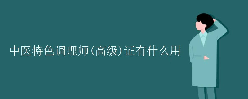 中医养生馆需要什么证(中医养生保健师资格证)插图