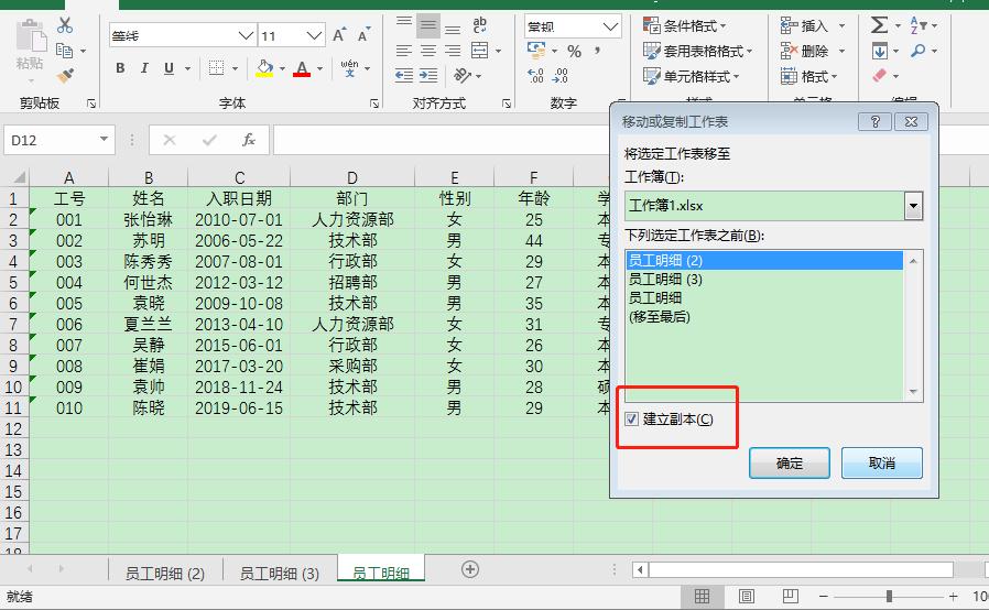 从入门到熟练:数据表必备操作(一)