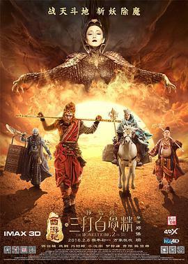 西游记之孙悟空三打白骨精 电影