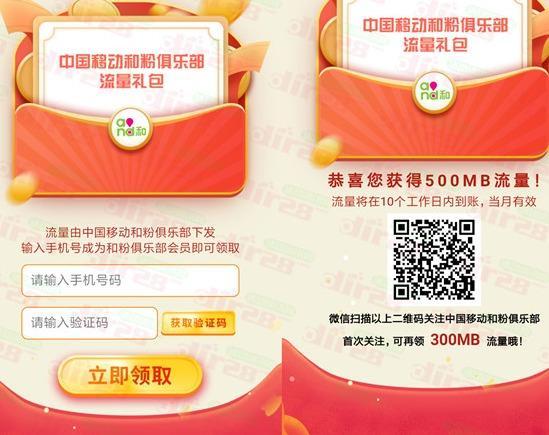 中国移动免费领取300M-500M手机流量 亲测几分钟到账