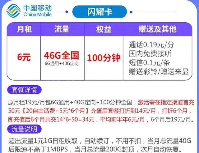 中国移动终于急了,100分钟+6元+46GB流量,还要不要携号转网?