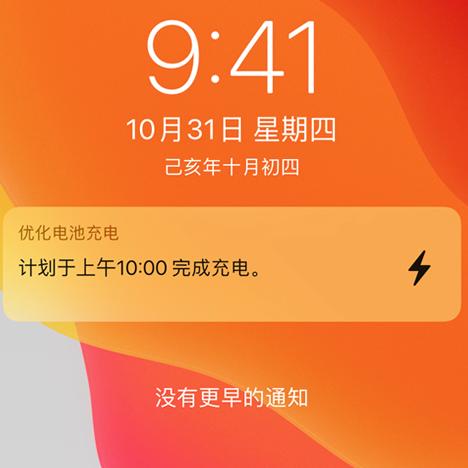 iPhone 充电到 80% 充不进去了怎么办?