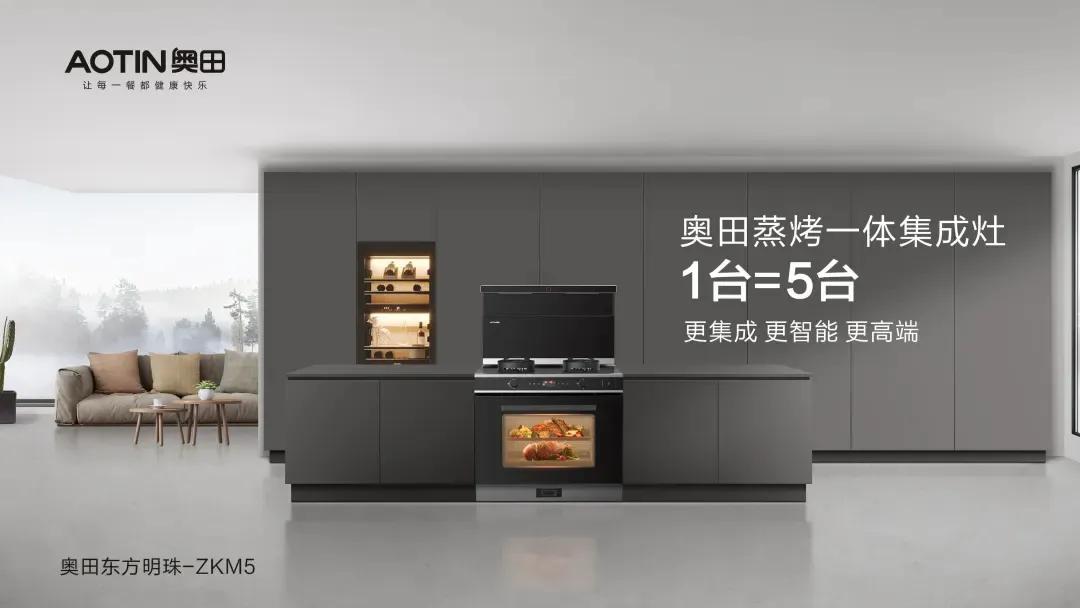 奥田斩获「科技创新」双料大奖,以强劲创新力定义新国厨