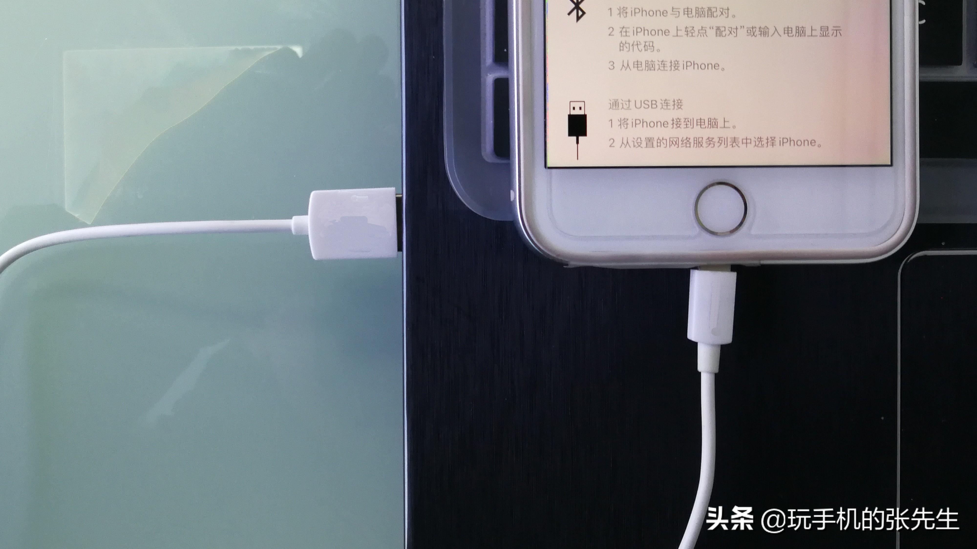 用电脑连接苹果手机热点的三种方法,你会哪一种?