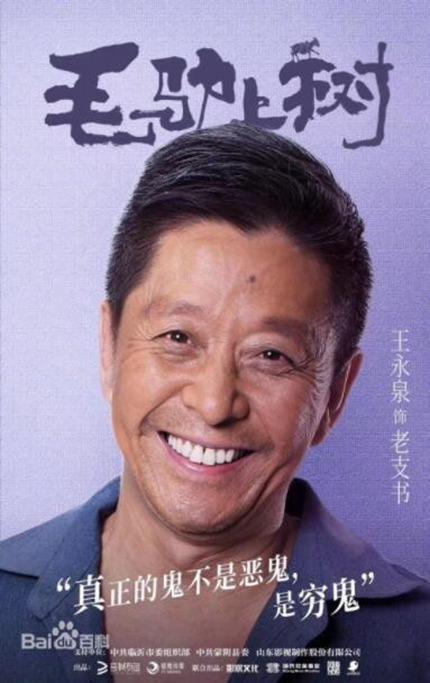 毛驴上树影片剧照1