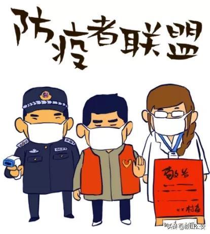 """【国庆假期安全提示】鞍山公安""""十一""""长假治安预报"""