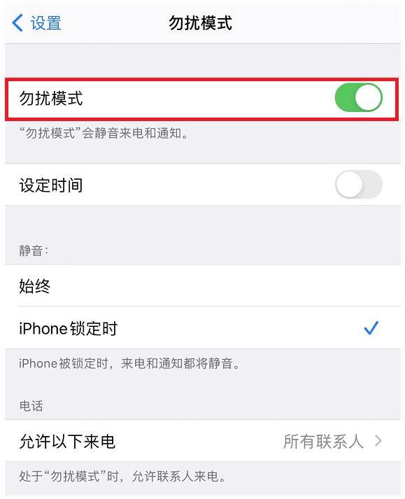 苹果手机怎么设置拦截骚扰电话(苹果设置骚扰电话拦截)