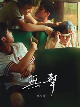 无声2020台湾版海报