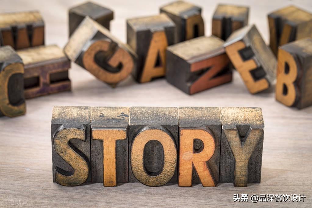 餐饮品牌故事怎么写,品深餐饮设计的5个品牌故事范文告诉你