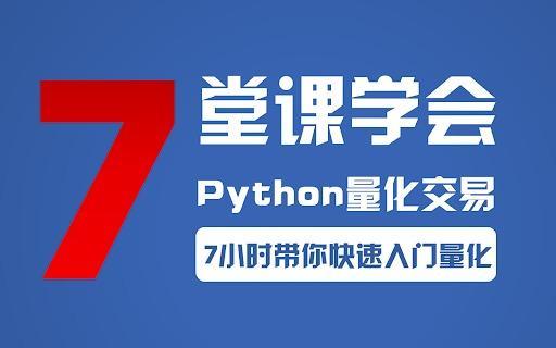 华尔街大师级 Python 量化金融实战