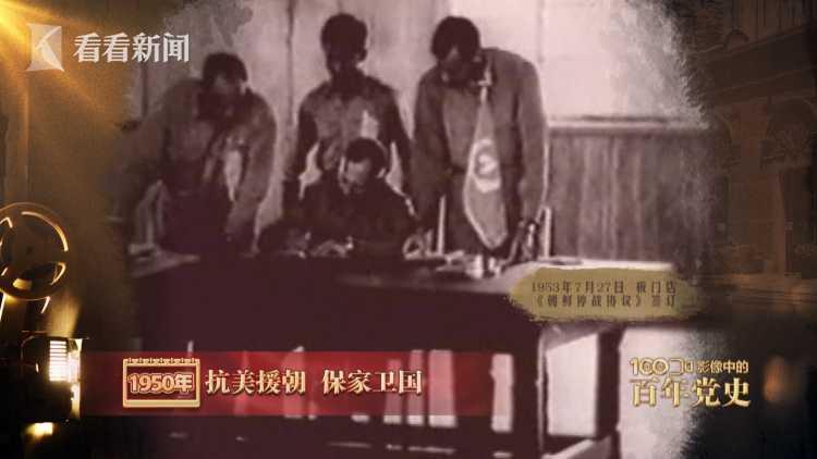 影像中的百年党史:1950年 抗美援朝 保家卫国