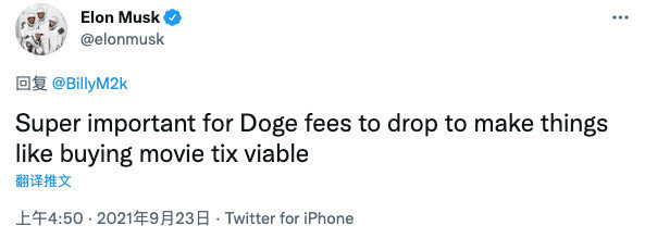马斯克:要想将狗狗币用于零售 降低费用是至关重要的
