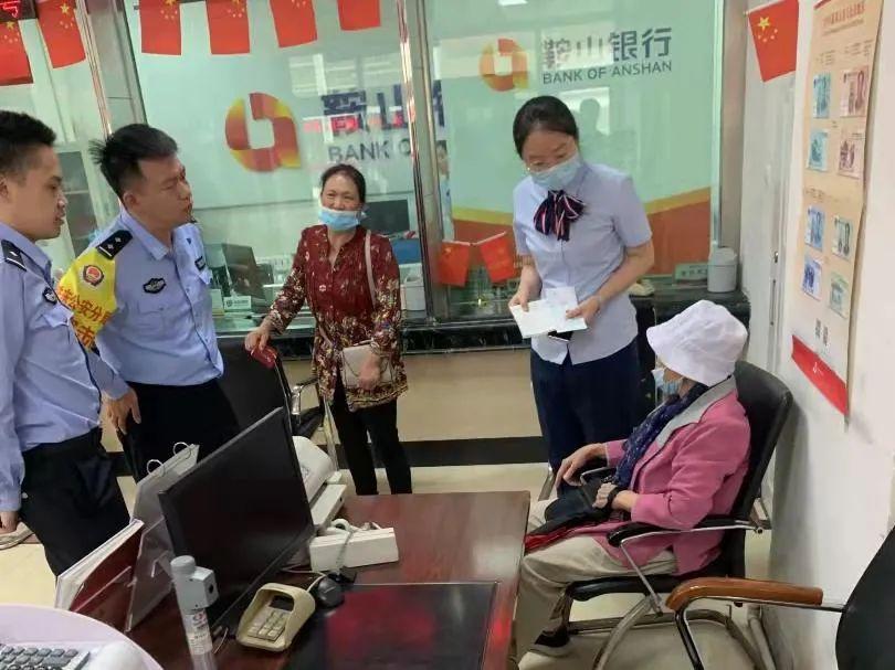 【反电诈在行动】铁东公安成功劝阻耄耋老人受骗,止损八万元
