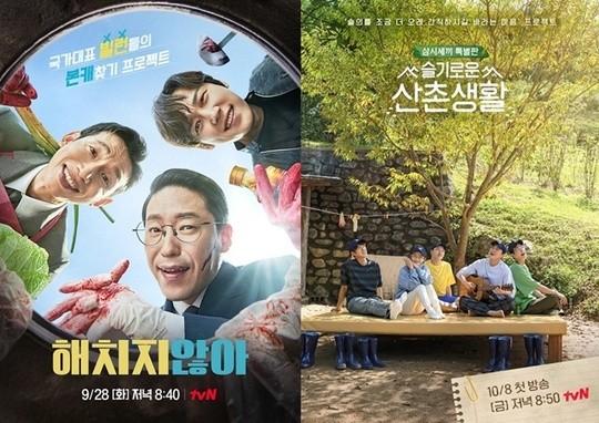 《机智的山村生活》、《不会伤害你》多部韩剧推衍生韩综