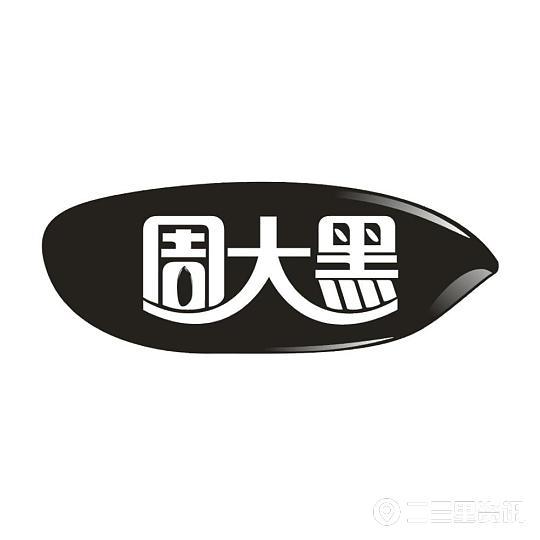 """""""周大黑""""PK""""周黑��""""!�h中民企""""周大黑""""打�A""""商�吮Pl�稹�"""