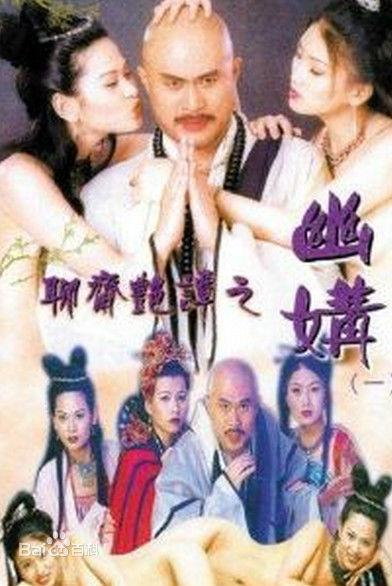 聊斋艳谭之幽媾(香港)影片剧照1