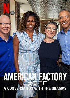 美国工厂:与奥巴马的对话在线观看