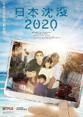 日本沉没2020海报