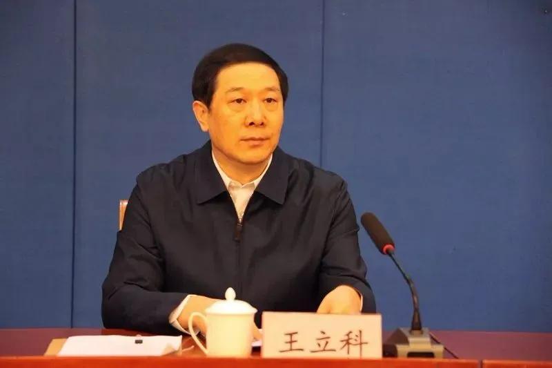 江苏省委原常委、政法委原书记王立科被逮捕