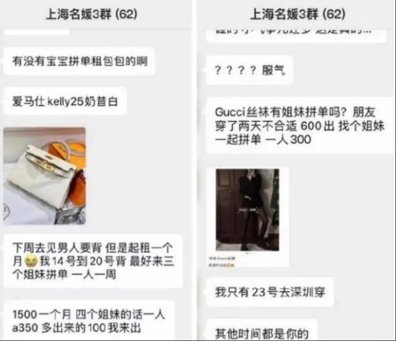 """网红经济下的拼单媛、佛媛、病媛:""""媛""""字逐渐污名化"""