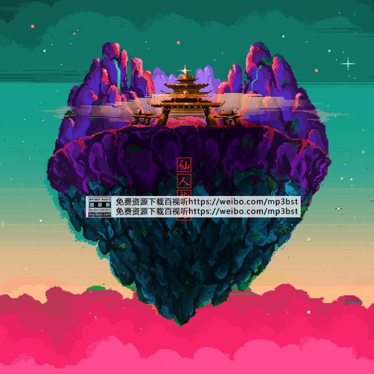 皇后皮箱 - 《仙人指路》2018[FLAC/MP3-320K]