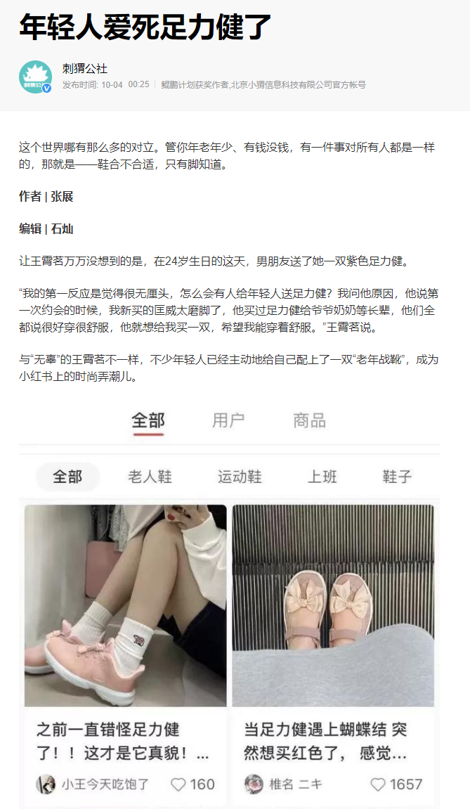 """足力健老人鞋:行业领导者点""""燃""""重阳节 引领别样夕阳红"""