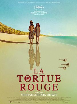 红海龟 电影海报