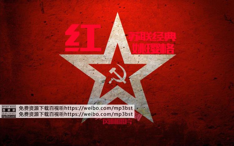 姚璎格 -  《红·苏联经典老歌》24K金碟2021[APE/MP3-320K]