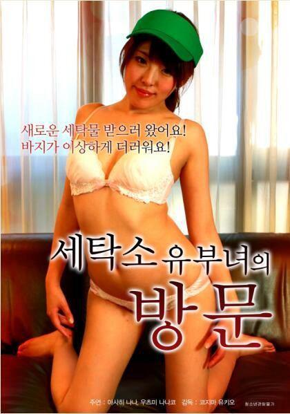 洗衣店的有夫之妇[爱戴绿帽子的日本人]影片剧照1