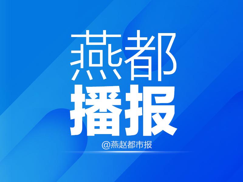邢台六条城际公交恢复原线路行驶