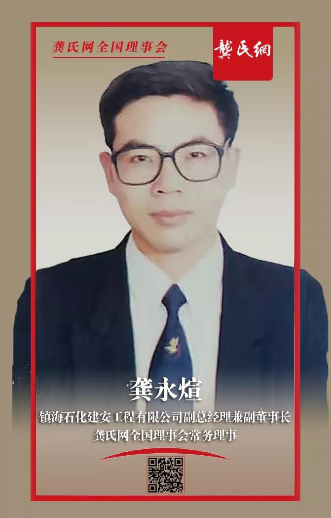 龚氏网全国理事会常务理事龚永煊