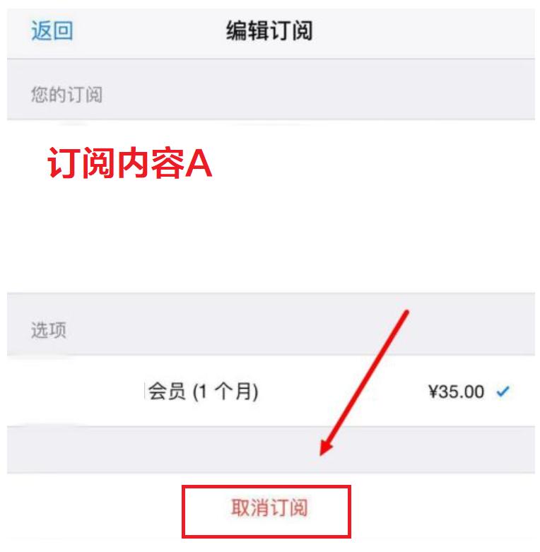苹果手机取消订阅自动扣费,只需要五个步骤