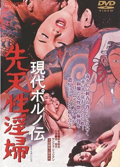 现代春妇传:先天性淫妇 封面